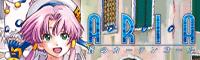 ARIA 蒼のカーテンコール